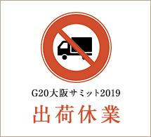 「G20 大阪サミット 2019」の影響による出荷休業について