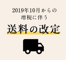 2019年10月からの増税に伴う、送料改定のお知らせ