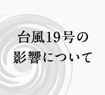 台風19号の影響について