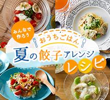 おうちごはんにも!夏のアレンジレシピ