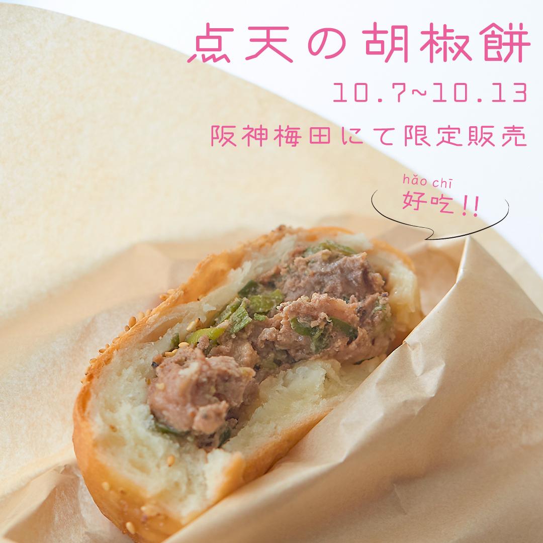 【終了しました】阪神梅田にて「点天胡椒餅」を催事限定で販売!