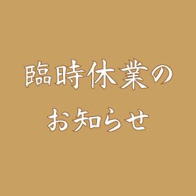 電話注文受付・出荷業務休業のお知らせ(11月1日~3日)