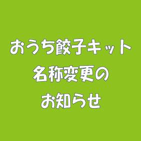 「おうち餃子キット」名称変更のお知らせ