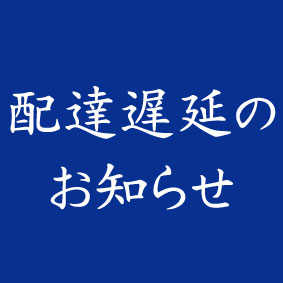 「東京2020オリンピック・パラリンピック競技大会」に伴う配達遅延の可能性について